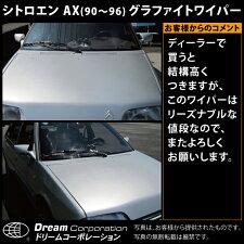 AGグラファイトワイパーシトロエンAX(90〜96)運転席側550mm予備ゴム付
