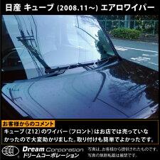 【総合評価4.6】日産キューブ2008.11〜エアロワイパー左右セット予備ゴム付