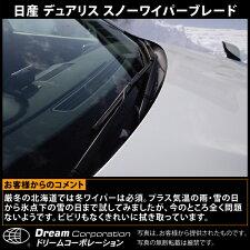 【総合評価4.6】日産デュアリス2007.5〜雪用ワイパー国産グラファイトゴム採用左右セット