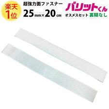 【業務用】【強力面ファスナー】白幅25mm×20cmオスメスセット裏糊なし【ベルクロ/面ファスナー】