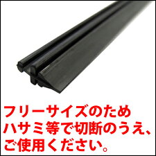 【総合評価4.5】国産グラファイトゴム採用雪用ワイパー専用ワイパーゴム