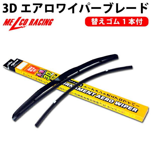 ウィンドウケア, ワイパーブレード  AZ-1 (92.1095.3) 3D 550mm 3D 3D 3D 3D