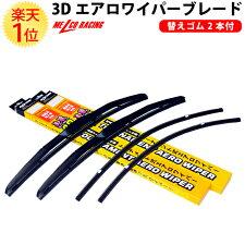 黄3Dエアロワイパー日産ジューク(10.6〜)550mm輸/350mm輸
