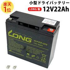 LONG製小型ドライシールドバッテリー12V22Ah高性能完全密閉型鉛蓄電池UPS