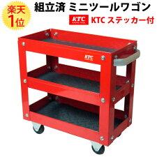 【総合評価4.6】組み立て済みミニツールワゴンレッド赤KTCステッカー付