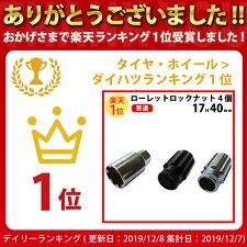 【4個セット】クロモリスチール製貫通型ローレットロックナット17H40mm黒ブラックピッチ1.5or1.25