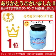 【BLUEMAGICブルーマジック】業務用メタルポリッシュクリーム大容量お徳用2kg