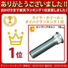 【MelcoRacing】競技用ロングハブボルトダイハツDAIHATSU10mm1本D10