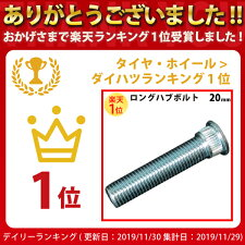 【MelcoRacing】競技用ロングハブボルトダイハツDAIHATSU20mm1本D20