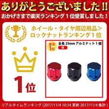 【MelcoRacing】アルミ製袋型ホイールナット全長25mm赤レッド青ブルー黒ブラックピッチ1.25or1.5単品