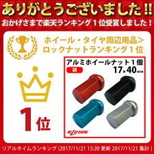 【MelcoRacing】アルミ製カラーホイールナット17H40mm赤レッド青ブルー黒ブラック銀シルバーピッチ1.5or1.25単品