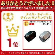 【単品】クロモリスチール製袋型レーシングホイールナット21H31mm黒ブラックor銀シルバーメッキピッチ1.25or1.5