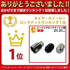 【4個セット】クロモリスチール製袋型レーシングロックナット21H31mm黒ブラックor銀シルバーピッチ1.5or1.25