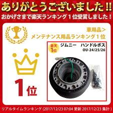 スズキSUZUKIジムニーカルタスステアリングハンドルボスOU-24/25/26