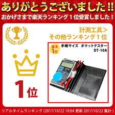 【DT-10A】【携帯用】多機能手帳サイズポケットテスター英語取説付【02P19Mar13】