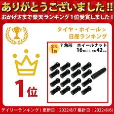 【16個セット】協永/KYO-EI七角形ヘプタゴンクロモリスチール製袋型レーシングホイールナット16H42mm黒ブラックピッチ1.25or1.5【05P17Aug12】