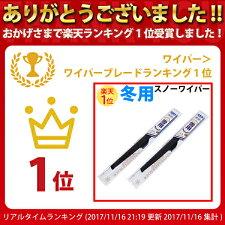 日産ノート(12.8〜)国産雪用ワイパー左右セット
