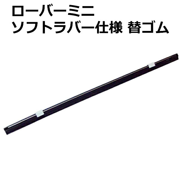 車用品, その他 10OFF Rover mini wiper