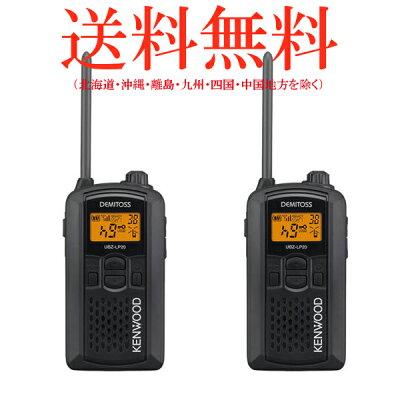 特定小電力トランシーバー(無線機・インカム)/UBZ-LP20ブラック(ケンウッド/KENWOOD)2個セット