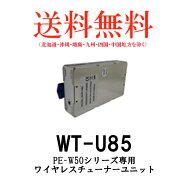 JVCKENWOOD/ケンウッド/WT-U85/シングルワイヤレスチューナーユニット