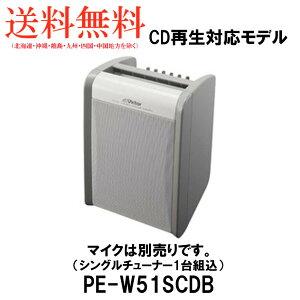 送料無料PE-W51SCDB JVC KENWOOD ビクター/ケンウッド ポータブルワイヤレスアンプ 800MHz帯ワイヤレス対応CDプレーヤー搭載シングルチューナー1派標準対応 ※ワイヤレスマイク別売り