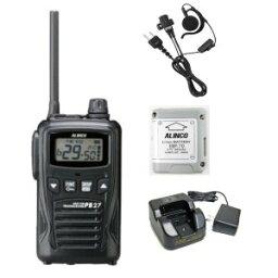 ALINCO アルインコ 特定小電力トランシーバー+充電器+バッテリー+イヤホンセットDJ-PB27B(ブラック)+EDC-184A+EBP-70+EME-652MA(無線機・インカム)