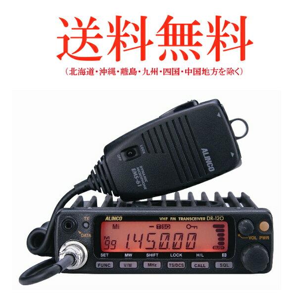 ALINCO アルインコ 50Wモノバンド144MHz FM モービルトランシーバー DR-120HX