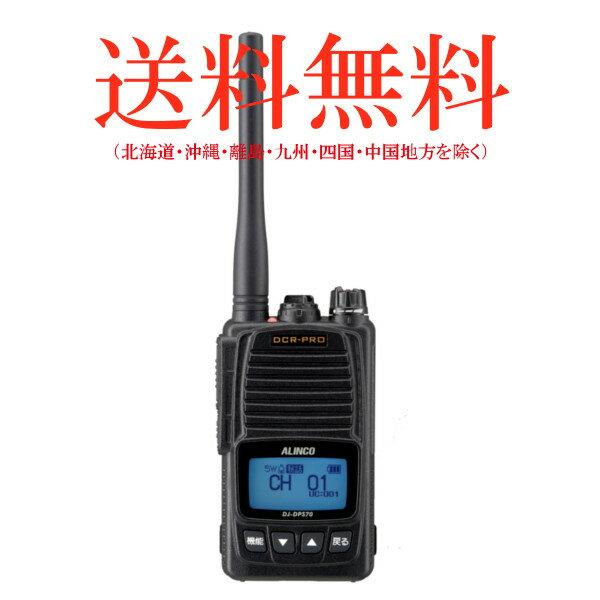 ALINCO アルインコ 5W デジタル30ch (351MHz)  ハンディトランシーバー DJ-DPS70KA  デジタル簡易無線 登録局