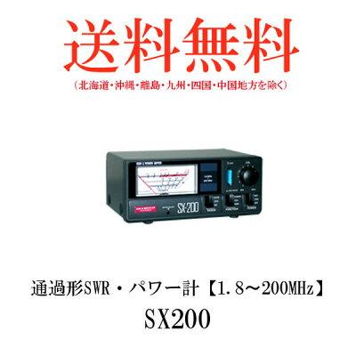 第一電波工業ダイヤモンドアンテナDIAMONDANTENNASX-200通過形SWR・パワー計
