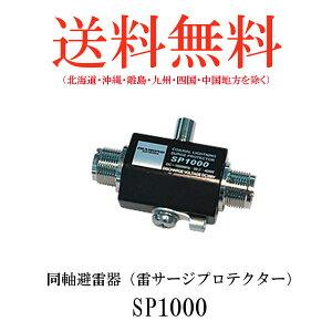 第一電波工業ダイヤモンドアンテナDIAMOND ANTENNA SP1000 同軸避雷器(雷サージプロテクター)
