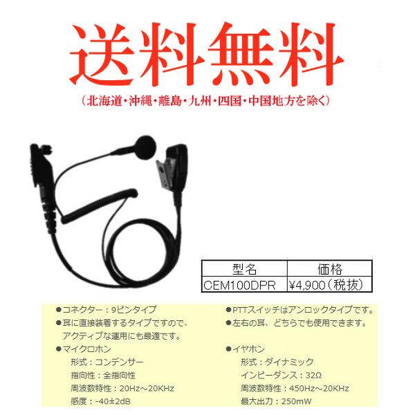 COMET/コメット CEM100DPR (アイコム用) イヤホンマイク