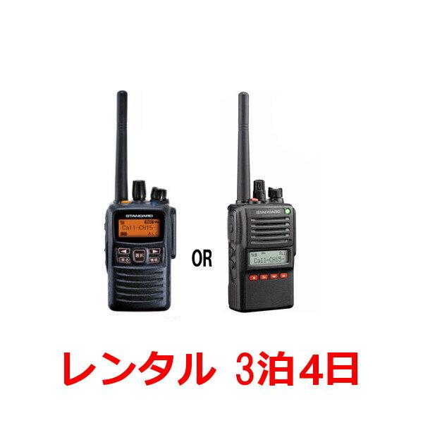 【レンタル】無線機・トランシーバー 業務用デジタル無線機 VXD-10/VXD-20※3泊4日プラン※レンタル無線機の最高出力・長距離モデルfy16REN07