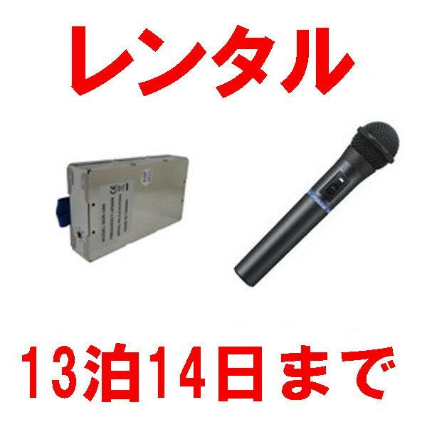 【レンタル】ワイヤレスマイク&チューナービクター ケンウッド WM-P970 & WT-U85 ※13泊14日プラン※ fy16REN07