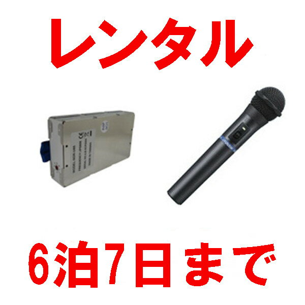【レンタル】ワイヤレスマイク&チューナービクター ケンウッド WM-P970 & WT-U85 ※6泊7日プラン※ fy16REN07