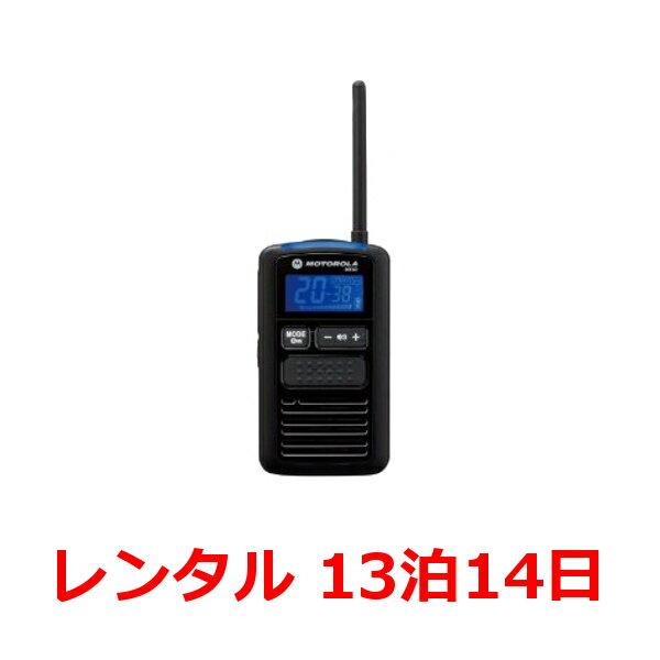 【レンタル】無線機・トランシーバー特定小電力トランシーバー MS50B ※13泊14日プラン※軽量・コンパクトタイプ(充電タイプ)fy16REN07