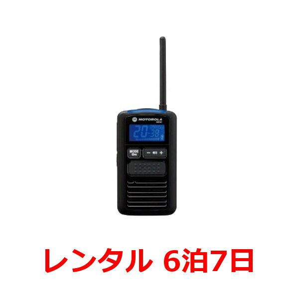 【レンタル】無線機・トランシーバー特定小電力トランシーバー MS50B ※6泊7日プラン※軽量・コンパクトタイプ(充電タイプ)fy16REN07