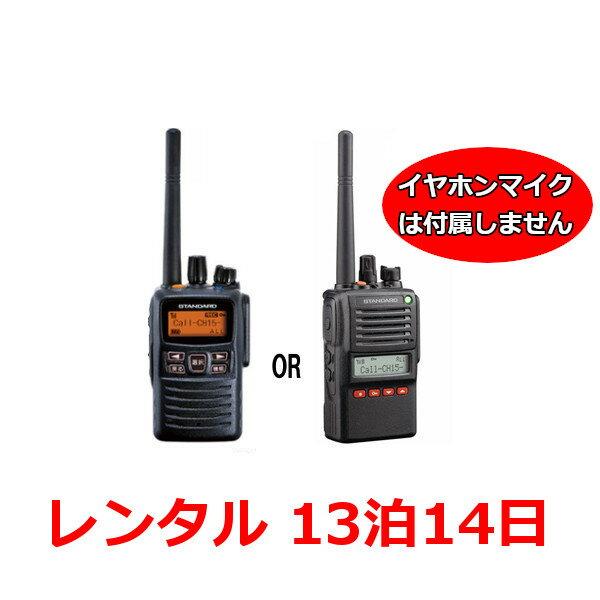 【レンタル】無線機・トランシーバー 業務用デジタル無線機 VXD-10/VXD-20※13泊14日プラン※レンタル無線機の最高出力・長距離モデルfy16REN07