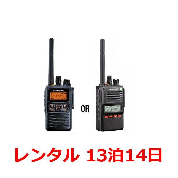 【レンタル】無線機・トランシーバー 業務用デジタル無線機 VXD-10/VXD20 ※13泊14日プラン※レンタル無線機の最高出力・長距離モデルfy16REN07