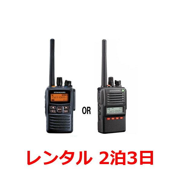 【レンタル】無線機・トランシーバー 業務用デジタル無線機 VXD-10/VXD-20※2泊3日プラン※レンタル無線機の最高出力・長距離モデルfy16REN07