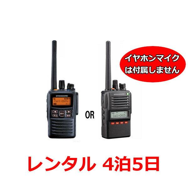 【レンタル】無線機・トランシーバー 業務用デジタル無線機 VXD-10/VXD-20※4泊5日プラン※レンタル無線機の最高出力・長距離モデルfy16REN07
