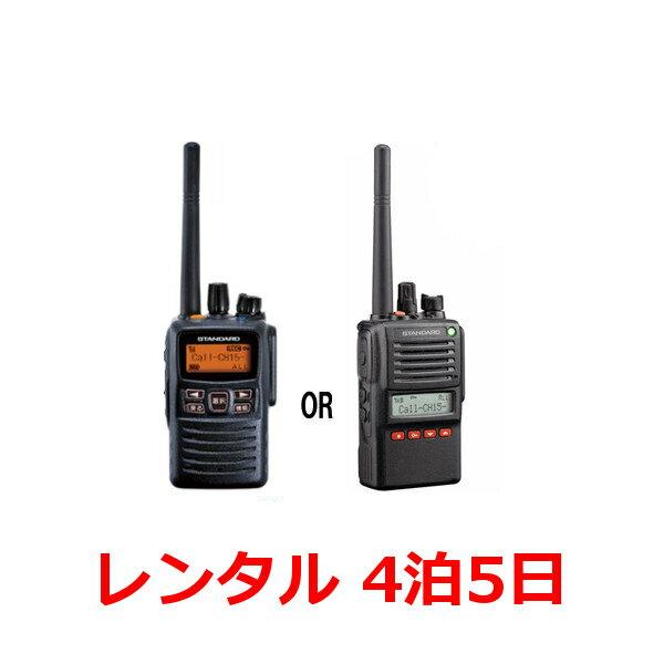 【レンタル】無線機・トランシーバー 業務用デジタル無線機 VXD-10/VXD-20 ※4泊5日プラン※レンタル無線機の最高出力・長距離モデルfy16REN07