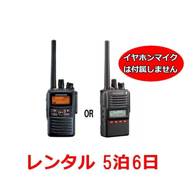 【レンタル】無線機・トランシーバー 業務用デジタル無線機 VXD-10/VXD-20※5泊6日プラン※レンタル無線機の最高出力・長距離モデルfy16REN07