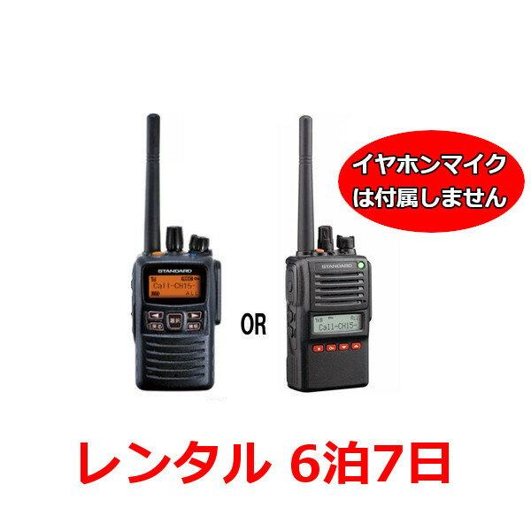 【レンタル】無線機・トランシーバー 業務用デジタル無線機 VXD-10/VXD-20※6泊7日プラン※レンタル無線機の最高出力・長距離モデルfy16REN07