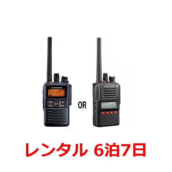 【レンタル】無線機・トランシーバー 業務用デジタル無線機 VXD-10/VXD-20 ※6泊7日プラン※レンタル無線機の最高出力・長距離モデルfy16REN07