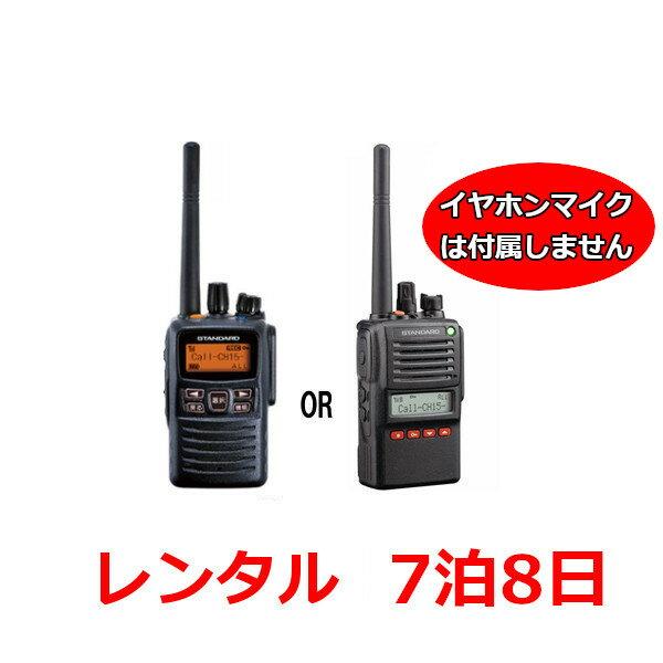 【レンタル】無線機・トランシーバー 業務用デジタル無線機 VXD-10/VXD-20※7泊8日プラン※レンタル無線機の最高出力・長距離モデルfy16REN07