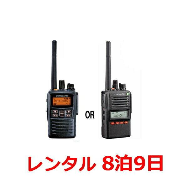 【レンタル】無線機・トランシーバー 業務用デジタル無線機 VXD-10/VXD-20 ※8泊9日プラン※レンタル無線機の最高出力・長距離モデルfy16REN07