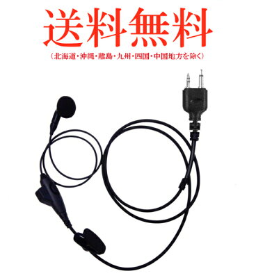 OSC-YM001F/イヤホンマイク(イヤホン付きクリップマイクロホン)無線機・インカム・トランシーバー用)