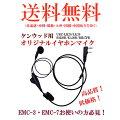 ����ۥ�ޥ����ʥ���ۥ��դ�����åץޥ�����ۥ��EMC-3/EMC-7���Ȥ�����ɬ���ʥ��å�/KENWOOD�ˡ�̵���������ࡦ�ȥ���С��ѡ�