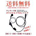 イヤホンマイク(イヤホン付きクリップマイクロホン)EMC-3/EMC-7お使いの方必見(ケンウッド/KENWOOD)(無線機・インカム・トランシーバー用)