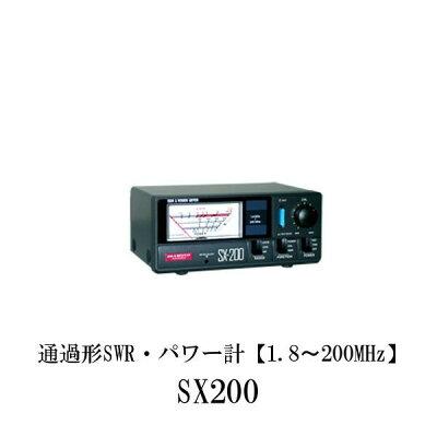 第一電波工業/SX-200/ダイヤモンドアンテナ